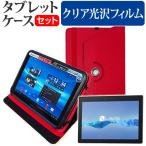 NEC LAVIE Tab E TE510/BAL PC-TE510BAL レザーケース 赤 と 指紋防止 クリア光沢 液晶保護フィルム のセット