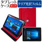ASUS TransBook T100HA T100HA-128S レザーケース 赤 と 指紋防止 クリア光沢 液晶保護フィルム のセット