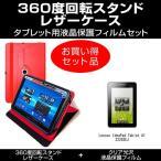 Lenovo IdeaPad Tablet A1 22283EJ レザーケース 赤 と 指紋防止 クリア光沢 液晶保護フィルム のセット