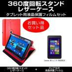 Lenovo Miix 2 8 59428524 レザーケース 赤 と 指紋防止 クリア光沢 液晶保護フィルム のセット