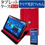 SONY Xperia Z3 Tablet Compact Wi-Fiモデル レザーケース 赤 と 指紋防止 クリア光沢 液晶保護フィルム のセット