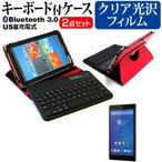 SONY Xperia Z3 Tablet Compact Wi-Fiモデル Bluetooth キーボード付き レザーケース 赤 と 指紋防止 クリア光沢 液晶保護フィルム 縦横固定可能