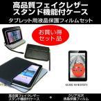 KAIHOU KH-MID700TV タブレットエレガントケース 黒 と 指紋防止 クリア 光沢 液晶保護フィルム のセット スタンド機能付き