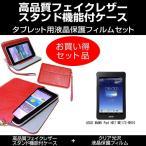 ASUS MeMO Pad HD7 ME173-WH16 タブレットケース 赤 指紋防止 クリア 光沢 フィルム のセット スタンド機能付き