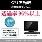 APPLE iMac MC508J/A クリア光沢液晶保護フィルム