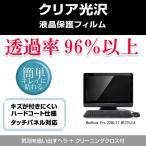 MacBook Pro 2200/17 MC725J/A クリア光沢液�