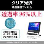 NEC VALUESTAR G タイプN PC-GV213MFAR クリア光沢液晶保護フィルム