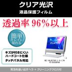 NEC VALUESTAR G タイプN PC-GV20CRFAR クリア光沢液晶保護フィルム