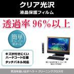 NEC VALUESTAR G タイプW NSL517VT000Z クリア光沢液晶保護フィルム