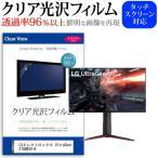 LGエレクトロニクス UltraGear 27GN950-B (27インチ) 機種で使える クリア光沢 指紋防止 液晶保護フィルム キズ防止