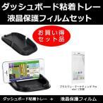 プラスワン・マーケティング Freetel LTE XM   ダッシュボード 粘着トレー と 反射防止液晶保護フィルム セット
