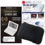 シャープ電子辞書 sharp Brain ブレイン PW-SJ PW-SA PW-SH PW-SBシリーズ 強化ガラス同等 硬度9H液晶保護フィルムとキーボードカバー とケースのセット
