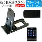 折り畳み式スマホスタンド(黒)とブルーライトカット液晶保護フィルム BlackBerry BlackBerry Passport SIMフリーで使える 3段階角度調節可能