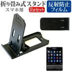 名刺より小さい 折り畳み式スマホスタンド(黒)と反射防止液晶保護フィルム BlackBerry BlackBerry Passport SIMフリーで使える 3段階角度調節可能