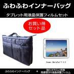 Huawei MediaPad T1 8.0 ふわふわインナーバッグ と 強化ガラス同等 高硬度9H 液晶保護フィルム のセット