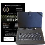 【強化ガラスと同等の高硬度9Hフィルムとキーボード機能付タブレットケース(microUSB)セット】LGエレクトロニクス Qua tab PX auで使える キズ防止 防塵