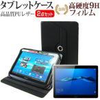 Huawei MediaPad M3 Lite 10 360度 回転スタンド レザーケース 黒 と 強化ガラス同等 高硬度9H 液晶保護フィルム 縦横固定可能