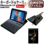 ASUS ZenPad 3 8.0 Z581KL Bluetooth キーボード付き レザーケース 黒 と 強化ガラス同等 高硬度9H 液晶保護フィルム 縦横固定可能