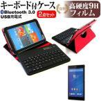 SONY Xperia Z3 Tablet Compact Wi-Fiモデル Bluetooth キーボード付き レザーケース 赤 と 強化ガラス同等 高硬度9H 液晶保護フィルム 縦横固定可能