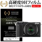 ニコン Nikon 1 J5 / J4 / V3 強化ガラス同等 高硬度9H 液晶保護フィルム クリア光沢