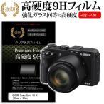 CANON PowerShot G3 X 強化ガラス同等 高硬度9H 液晶保護フィルム クリア光沢