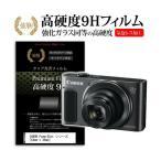 CANON PowerShot SX620 HS / SX720 HS / SX610 HS 強化ガラス同等 高硬度9H 液晶保護フィルム クリア光沢