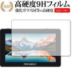 Feelworld F6 PLUS 専用 強化ガラス と 同等の 高硬度9H 液晶保護フィルム