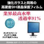 【強化ガラス同等 高硬度9H 液晶保護フィルム】Dell E1715S 価格.com限定モデルで使える 傷に強い 高透過率