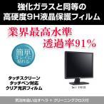 【強化ガラス同等 高硬度9H 液晶保護フィルム】Dell E1913S 価格.com限定モデルで使える 傷に強い 高透過率
