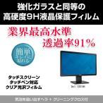 【強化ガラス同等 高硬度9H 液晶保護フィルム】Dell E2014H 価格.com限定モデルで使える 傷に強い 高透過率
