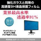 【強化ガラス同等 高硬度9H 液晶保護フィルム】Dell E2214H 価格.com限定モデルで使える 傷に強い 高透過率