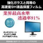 【強化ガラス同等 高硬度9H 液晶保護フィルム】Dell E2314H 価格.com限定モデルで使える 傷に強い 高透過率