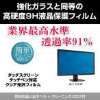 【強化ガラス同等 高硬度9H 液晶保護フィルム】Dell E2414H 価格.com限定モデルで使える 傷に強い 高透過率
