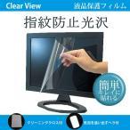 ショッピング20インチ 20インチワイド対応 指紋防止 クリア光沢 液晶保護フィルム