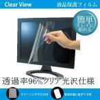 ショッピング20インチ 20インチワイド対応 クリア光沢液晶保護フィルム
