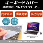 NEC LaVie L LL750/F26 PC-LL750F26 キーボードカバー(日本製) フリーカットタイプ
