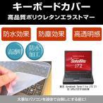 東芝 dynabook Satellite J72 213C 5 PSJ7221F5S8EUW キーボードカバー(日本製) フリーカットタイプ