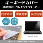 Lenovo G570 433449J キーボードカバー(日