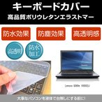 Lenovo G560e 105052J キーボードカバー(日本製) フリーカットタイプ