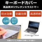キーボードカバー HP ProBook 6550b/CT Notebook PC P4600/2/DVD/Professional XS130PA対応 フリーカット 防水 防塵 クリアー 厚さ0.1mm(日本製)