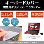 富士通 FMV LIFEBOOK AH56/D FMVA56DR キーボードカバー(日本製) フリーカットタイプ