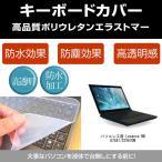 パソコン工房 Lesance NB G7541/GTX670M キーボードカバー(日本製) フリーカットタイプ