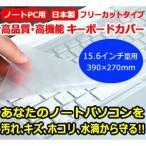 DELL New XPS 15 キーボードカバー(日本製) フリーカットタイプ