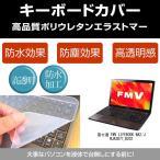 富士通 FMV LIFEBOOK WA2/J WJA2B77_B202 キーボードカバー(日本製) フリーカットタイプ