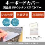 富士通 FMV LIFEBOOK Floral Kiss CHシリーズ WC1/J WJC1N5_A266 13.3インチ キーボードカバー キーボード保護