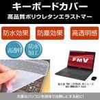 キーボードカバー 富士通 FMV LIFEBOOK AHシリーズ WA2/M WMA2B77_A458対応 フリーカット 防水 防塵 クリアー 厚さ0.1mm キーボードプロテクター(日本製)