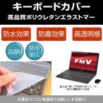 富士通 FMV LIFEBOOK AHシリーズ AH77 M WMA2B77_B348 キーボードカバー 日本製 フリーカットタイプ
