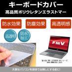 富士通 FMV LIFEBOOK UHシリーズ UH90 M WMU1N57_B351 キーボードカバー 日本製 フリーカットタイプ