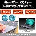 マウスコンピューター NEXTGEAR-NOTE i520PA2 キーボードカバー(日本製) フリーカットタイプ