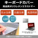 富士通 FMV LIFEBOOK THシリーズ WT1/P WPT1N57_A503 キーボードカバー(日本製) フリーカットタイプ